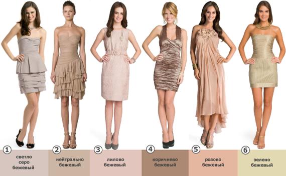 Бежевое платье, с чем носить?