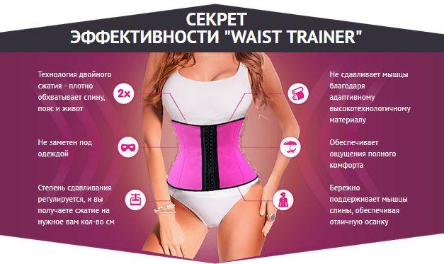корсет для похудения waist trainer купить